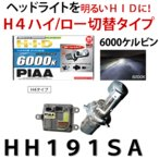 PIAAピア HIDコンプリートキット 品番:HH191SA アルスター(6000K) H4切替タイプ