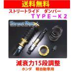 RG ストリートライド・ダンパー タイプK2 減衰力15段調整式 ホンダ 軽自動車用 SR-H401/SR-H402/SR-H403/SR-H404/SR-H405