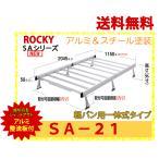 ROCKY(ロッキー) 品番:SA-21 アルミ製 業務用ルーフキャリア 軽自動車バン 標準ルーフ用
