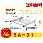 ROCKY+(ロッキー) 品番:SA−01 アルミ製 業務用ルーフキャリア <ジョイントタイプ>(代引不可)