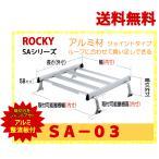 ROCKY+(ロッキー) 品番:SA−03 アルミ製 業務用ルーフキャリア  <ジョイントタイプ>(代引不可)