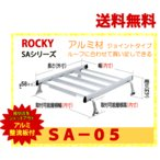 ROCKY+(ロッキー) 品番:SA−05 アルミ製 業務用ルーフキャリア<ジョイントタイプ>(代引不可)