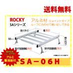 ROCKY+(ロッキー) 品番:SA−06H アルミ製 業務用ルーフキャリア<ジョイントタイプ>(代引不可)