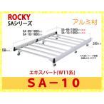 ROCKY+(ロッキー) 品番:SA−10 アルミ製 業務用ルーフキャリア<エキスパート(W11系)専用>(代引不可)