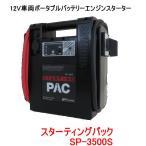 SAYTHING SP-3500S スターティングパック エンジンスターター/ポータブルバッテリー (ロングケーブル/サージ防止/電源スイッチ/逆接続警報)
