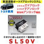 キラメック SCIBORG(サイボーグ)品番:SL50V トヨタ車用 車速連動オートドアロックシステム タイプ3