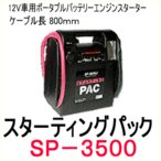 欠品中/3月下- SAYTHING SP-3500 スターティングパック エンジンスターター/ポータブルバッテリーセイシング