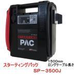 SAYTHING SP-3500J スターティングパック エンジンスターター/ポータブルバッテリーセイシング (1500mmロングケーブル)