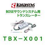 カナテクス (Kanatechs) 品番:TBX-X001 マツダ BOSEサウンドシステム用トランスレーター/カーAV取付キット/カナック企画