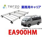 TERZO 品番:EA900H 業務用ルーフキャリア ルーフラック ハイエース、キャラバン(E25)