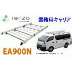 欠品中(6月末〜)TERZO 品番:EA900N 業務用ルーフキャリア ルーフラック NV350キャラバン、コモ