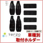 TERZO BMW 1シリーズ 取付ホルダーセット(受注生産品) TP6171+TP707+TP718他
