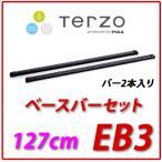 TERZO バーセット 品番:EB3 (長さ127cm) バー2本入りベースキャリア