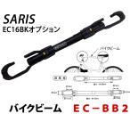 TERZO バイクビーム EC-BB2 (EC16BK サイクルキャリア専用オプション品)