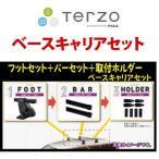 TERZO ホンダ ステップワゴン/ステップワゴンスパーダ(RP1〜4) ベースキャリアセット(EF14BLX+EB6+EH416)