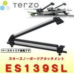 TERZO 品番:ES139SL スキー/スノーボードキャリア ベースキャリア取付タイプ 片側開き 車/キャリア
