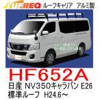 TUFREQ タフレック 品番:HF652A 日産 NV350キャラバン (E26) H24.6〜 超ロング アルミ製ルーフキャリア (代引不可)