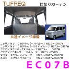 精興工業(タフレック) 品番:EC07B 仕切りカーテン NV100クリッパー(DR17V)/ミニキャブ(DS17V)/スクラム(DG17V) ハイルーフ車
