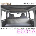 精興工業(タフレック) 品番:EC01A  仕切りカーテン トヨタ タウンエースバン/ライトエースバン (S402M)