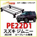 TUFREQ(タフレック) 品番:PE22D1  スチール製 ルーフキャリア /自動車/キャリア/ルーフラック(代引不可)