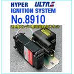 永井電子(ウルトラ) No.8910 ハイパー・イグニッション・システム  2気筒エンジン専用同時点火キット