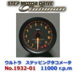 永井電子 ウルトラ(ULTRA) No.1932-01 11000 r.p.m クラブマンシリーズ ステッピングタコメーター