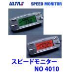 永井電子 ウルトラ スピードモニター No.4010 (スピードメーター、速度リミッター解除 )