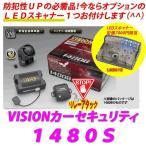 LEDオプション付き!VISION(ビジョン) 品番:1480S  カーセキュリティ・盗難警報装置 純正キーレス連動