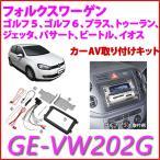 カナテクス Kanatechs 品番:GE-VW202G  ゴルフVI/ゴルフV/トゥーラン/ジェッタ/イオス/パサート カーナビ/オーディオ取付キット
