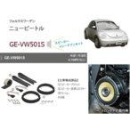 カナック(Kanatechs) 品番GE-VW501S ニュービートル スピーカートレードインキット 取付キット