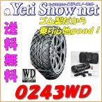 イエティ スノーネット 品番:0243WD ゴム製タイヤチェーン Yeti Snownet