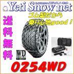 イエティ スノーネット 品番:0254WD ゴム製タイヤチェーン Yeti Snownet