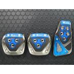 スポーティノンスリップペダルMT用 pedal ペダルカバー ブレーキ アクセル フットペダル スポーツタイプ アクセサリー 内装