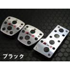 汎用アルミペダルセットMT用 type1 3色より選択 pedal ペダルカバー ブレーキ アクセル フットペダル スポーツタイプ アクセサリー 内装