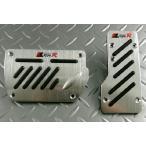 汎用アルミペダルAT type2 pedal ペダルカバー ブレーキ アクセル フットペダル スポーツタイプ アクセサリー 内装