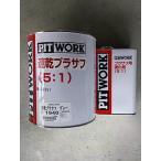 プライマーサフェーサー500g小分け販売 5:1高品質  ロックペイント 下地処理用