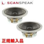 送料無料 正規輸入品 Scan-Speak スキャンスピーク 10cm ミッドレンジ (4Ω) 1ペア 10M/4614G06