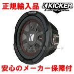 正規輸入品 KICKER/キッカー 6インチ(16.5cm)サブウーハー 2016NEWモデル CWRT67(1ΩDVCタイプ)