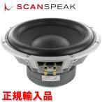 送料無料 正規輸入品 Scan-Speak スキャンスピーク 26cm サブウーファー (4Ω) 26W/4558T06