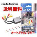 送料無料 オーディオテクニカ AT-ASL3 AVセレクター2入力切替オートAVセレクター(車載用)