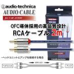 欠品中 入荷待ち オーディオテクニカ RCAケーブル 2m AT-CA64/2.0
