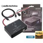 送料無料 オーディオテクニカ ハイレゾ音源対応 デジタルトランスポートD/Aコンバーター AT-HRD1