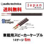 送料無料 オーディオテクニカ スピーカーケーブル 14ゲージ AT-RS150 6m切売