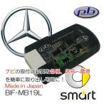 送料無料 Pb ピービー メルセデスベンツ/スマート用 CANバスアダプター BIF-MB19L