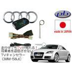 送料無料 Pb ピービー Audi アウディ TT (8J) 2012(H24)〜2015(H27)/8 ワイド7型SDナビゲーションシステム装着車用 TVキャンセラー CMM-58JC
