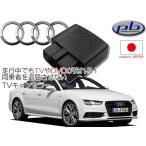送料無料 Pb ピービー Audi アウディ A7(4G MC後) 2016モデル〜 MMI(マルチメディアインターフェイス)車用 TVキャンセラー CMM-VAD2(コーディングタイプ)