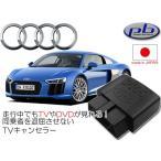 送料無料 Pb ピービー Audi アウディ R8 (4S) H28/3〜 MMI(マルチメディアインターフェイス)車用 TVキャンセラー CMM-VAD2(コーディングタイプ)