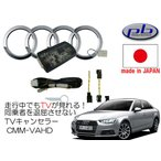 Pb ピービー Audi アウディ A4(8W) 2016(H28)/2〜 MMI(マルチメディアインターフェイス)用 TVキャンセラー CMM-VAHD
