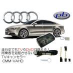 Pb ピービー Audi アウディ A7 4G(MC後) 2016(H28)モデル〜 MMI(マルチメディアインターフェイス) 用 TVキャンセラー CMM-VAHD