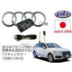 Pb ピービー Audi アウディ Q7 4M 2016(H28)/3〜 MMI(マルチメディアインターフェイス) 用 TVキャンセラー CMM-VAHD